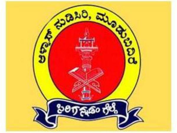 ನವೆಂಬರ್ 16 ರಂದು ಮೂಡಬಿದ್ರೆಯಲ್ಲಿ 15 ನೇ ಆಳ್ವಾಸ್ ನುಡಿಸಿರಿ