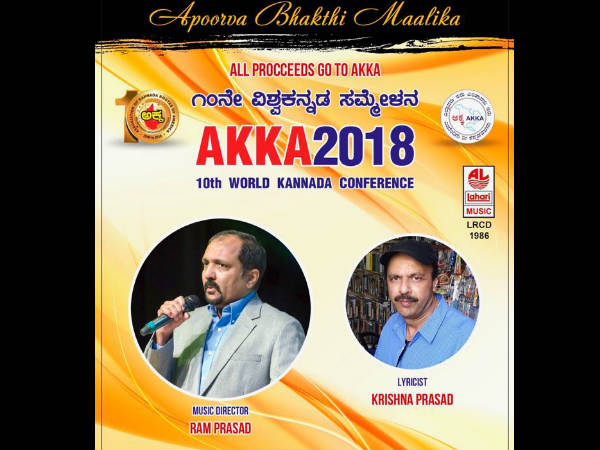Devotional songs by Ram Prasad, to be released at AKKA conference