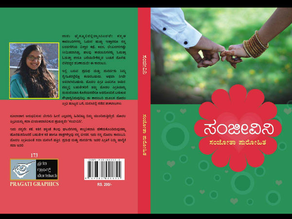 Sanjota Purohits Sanjeevini Kannada Novel review