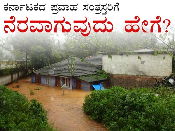 Karnataka Floods How To Contribute Cm S Distress Relief Fund