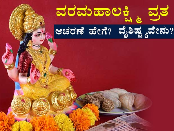 Varamahalakshmi Vrata Significance And How To Celebrate This Festival