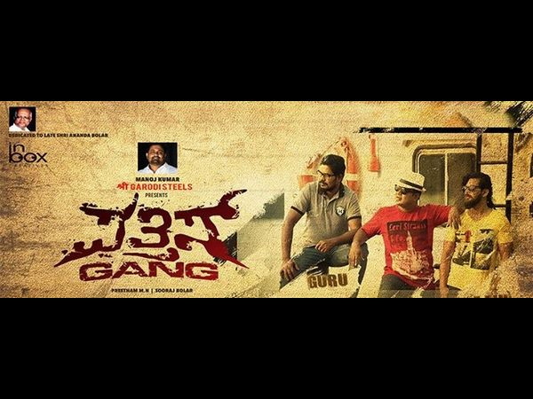 Tulu movie Pathis Gang to release on August 10