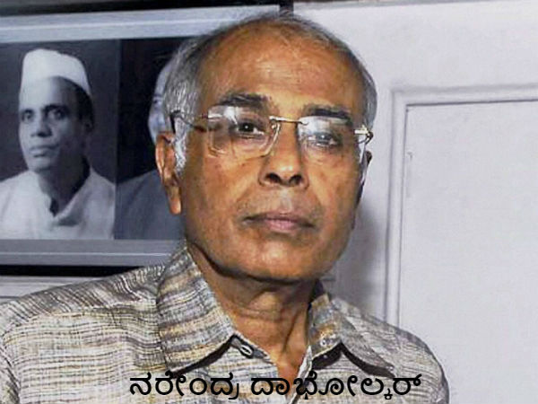 Key suspect in murder of rationalist Narendra Dabholkar arrested