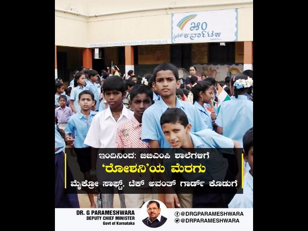 World class learning aide in BBMP schools