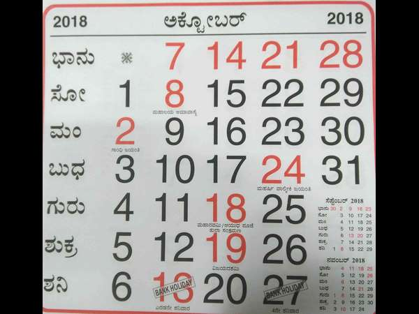 Series of Bank and government holidays during the month of October 2018