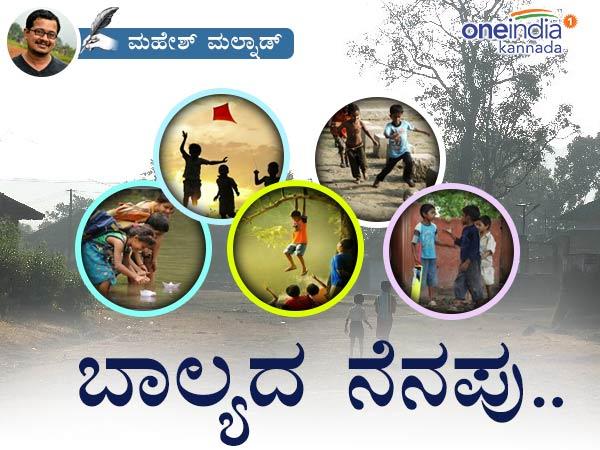 Malenadiga Childhood Memories Chikkamgaluru School Rain Movie Play