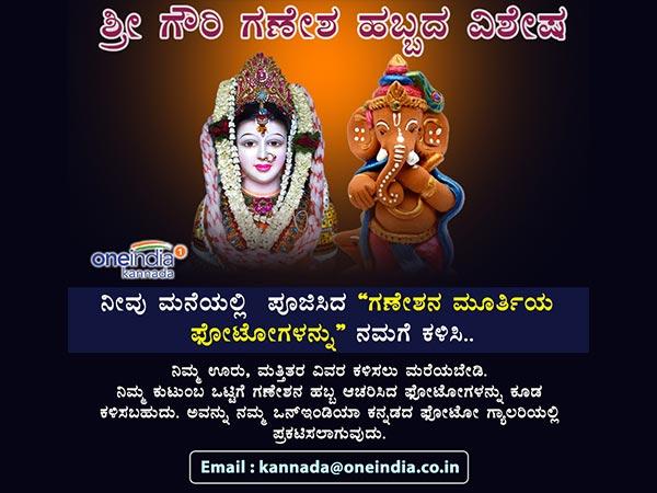 Send The Photos Of Gowri Ganesha Festival