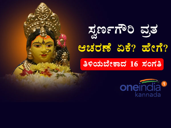 Gowri Festival On Sep 12 16 Suggestions