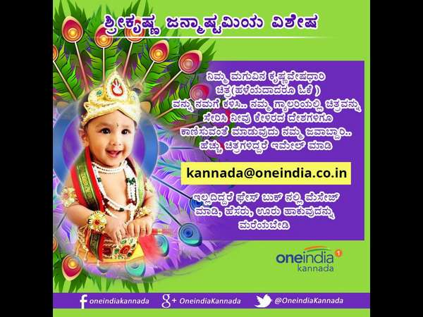Krishna Janmashthami Send Your Baby Krishna S Photo To Oneindia