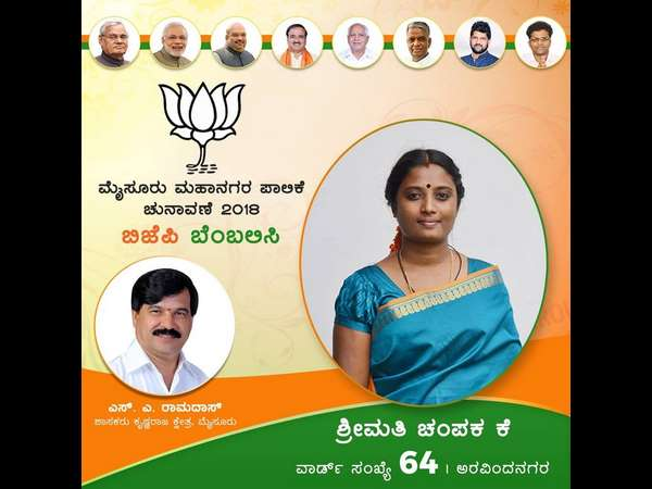 26 women have been elected to Mysore Mahanagara Palike