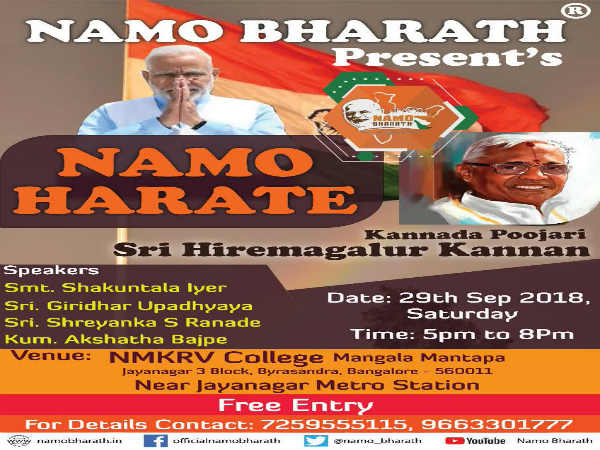 Namo Harate organized in Jayangara on September 29