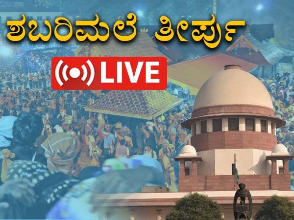 ಶಬರಿಮಲೆ ತೀರ್ಪು LIVE: ಸುಪ್ರೀಂನಿಂದ ಮತ್ತೊಂದು ಐತಿಹಾಸಿಕ ತೀರ್ಪು