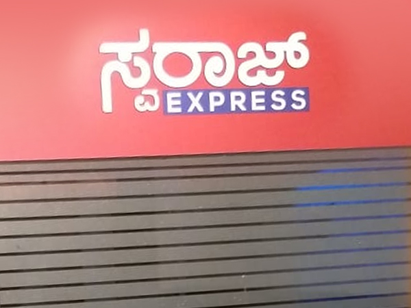 Swaraj News Channel Kannada shuts door