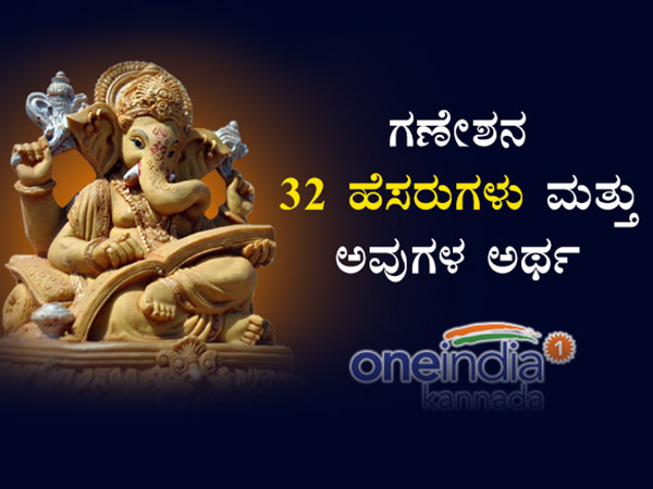 Ganesha Chaturthi 32 Names Of Lord Ganesha And Their Meanings Everyone Should Know