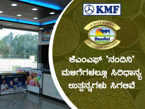 KMF all set to sell Millets in Nandini Milk Parlour