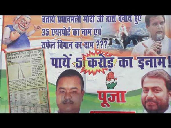 Congress In Bihar Offers 5crore Tell The Price Of Rafale 35 Airport