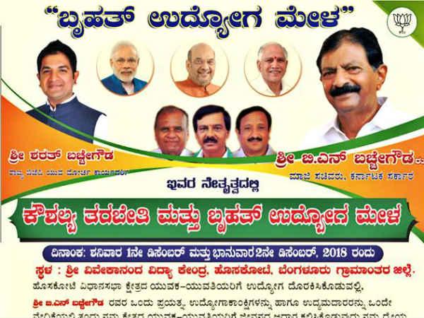 Mega Job Fair In Bengaluru Rural District On December 1 And 2
