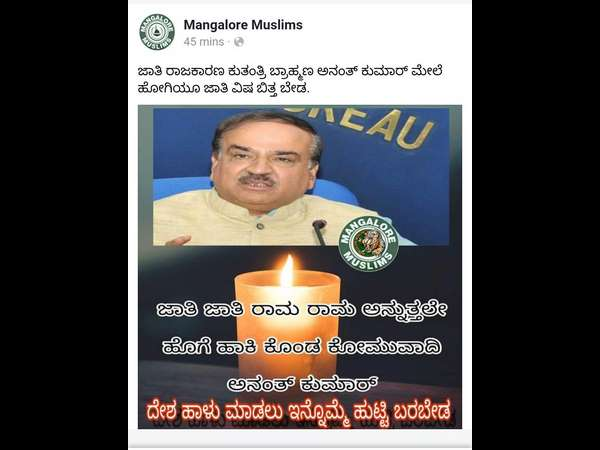 Low standerd post about Ananth Kumar police registerd case on facebook accout