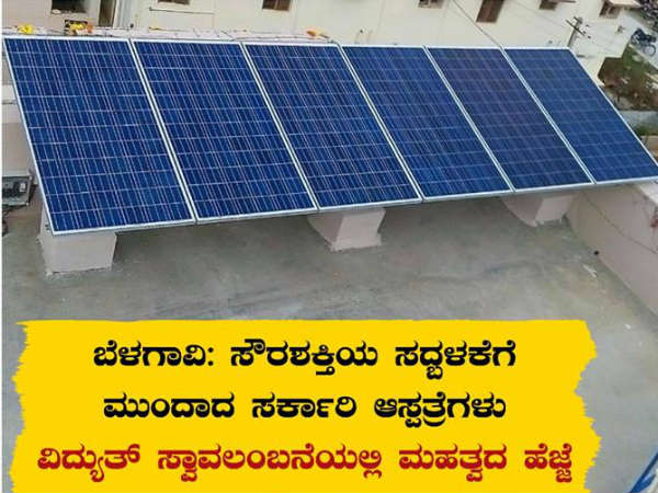Solar Power Production In Belagavi District Hospital