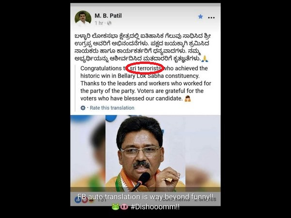 Facebook auto translation vs ugrappa as terrorists in mb patil tweet