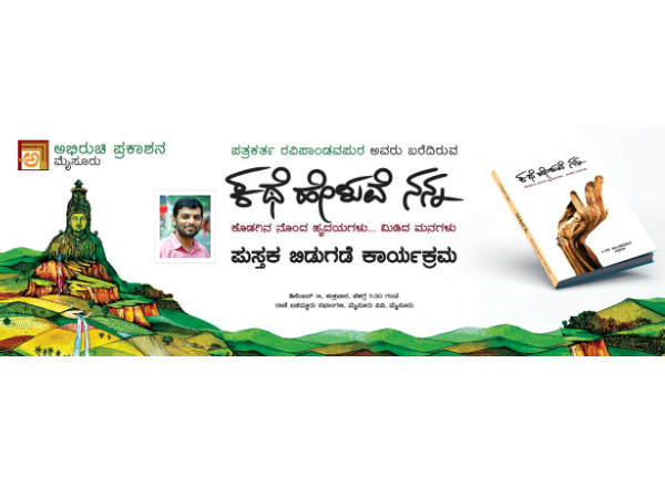 Ravi Pandavapura book about Kodagu flood releasing on Friday in Mysuru