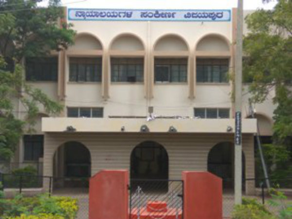 Vijayapura District Court Recruitment : Apply for 22 post