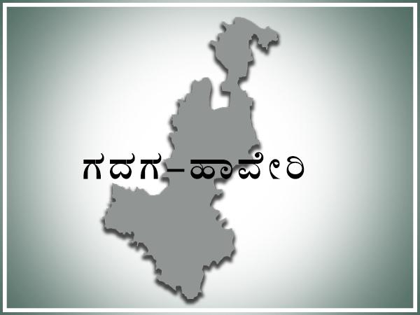 ಹಾವೇರಿ-ಗದಗ ಲೋಕಸಭಾ ಕ್ಷೇತ್ರ ಪರಿಚಯ