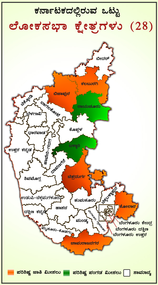 List of Total Lok Sabha constituencies in Karnataka in Infographic