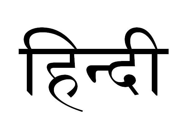 8ನೇ ತರಗತಿ ವರೆಗೆ ಹಿಂದಿ ಭಾಷೆ ಕಡ್ಡಾಯ ಮಾಡಲು ಕೇಂದ್ರ ಸಜ್ಜು