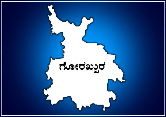 ಉತ್ತರ ಪ್ರದೇಶ: ಗೋರಖ್ಪುರ ಲೋಕಸಭಾ ಕ್ಷೇತ್ರ ಪರಿಚಯ