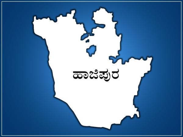 ಹಾಜಿಪುರ: ಗಿನ್ನಿಸ್ ದಾಖಲೆ ಬರೆದ ಪಾಸ್ವಾನ್ ಸ್ವಕ್ಷೇತ್ರ