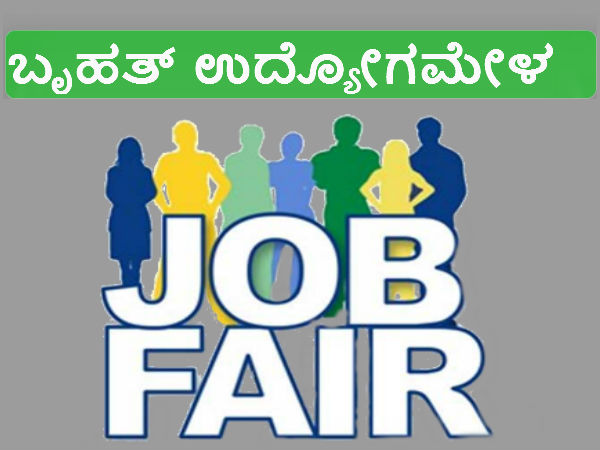 Job Fair In Ponnampet On February 23