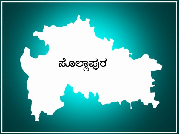 ಸೊಲ್ಲಾಪುರ ಲೋಕಸಭಾ ಕ್ಷೇತ್ರದ ಪರಿಚಯ