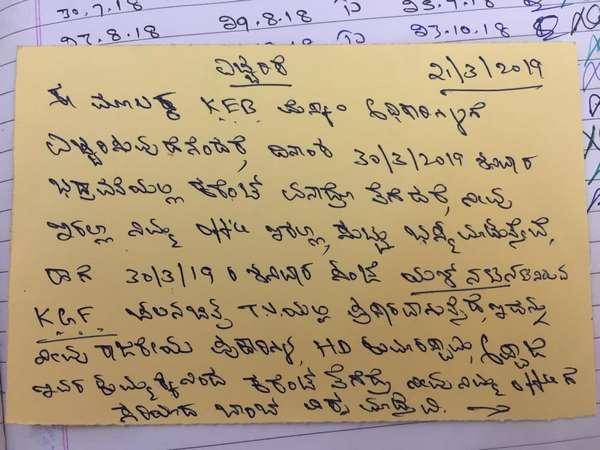 ಕೆಜಿಎಫ್ ಪ್ರಸಾರದ ವೇಳೆ ಕರೆಂಟ್ ತೆಗೆದರೆ ಬಾಂಬ್ ಇಡ್ತೀವಿ: ಮೆಸ್ಕಾಂಗೆ ಬೆದರಿಕೆ