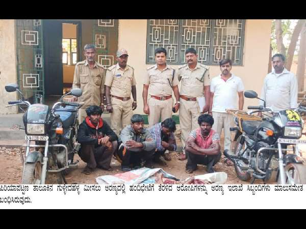 Four hunters were arrested by forest department officials