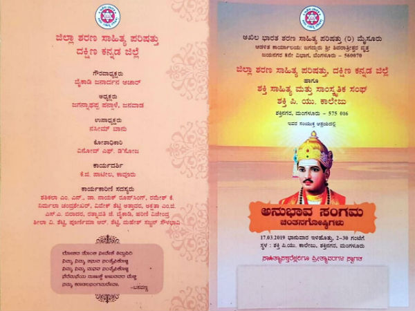 Anubhava Sangamachinthangosthi will be conducting in Mangalore