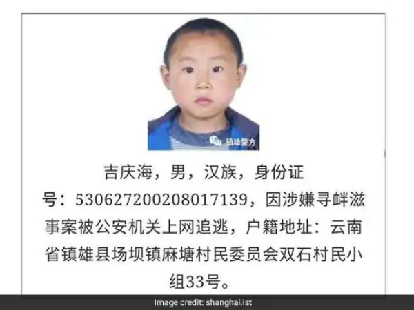 Chinese Police Trolled For Using Criminals Childhood Picture On Wanted Poster