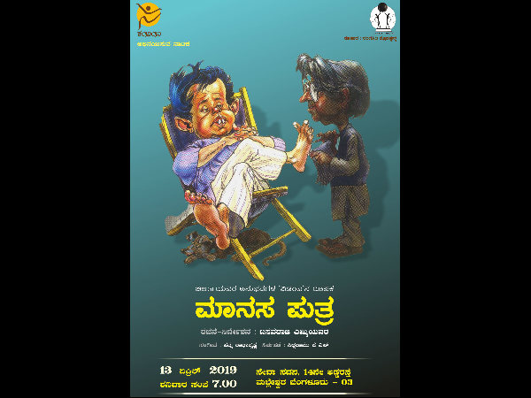 Beechi autobiography based Kannada play in Bengaluru