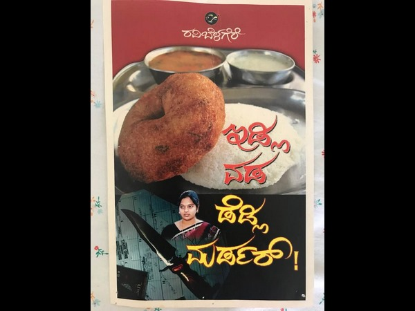Exclusive Ravi Belageres Idli Vada Deadly Murder Book Chapter