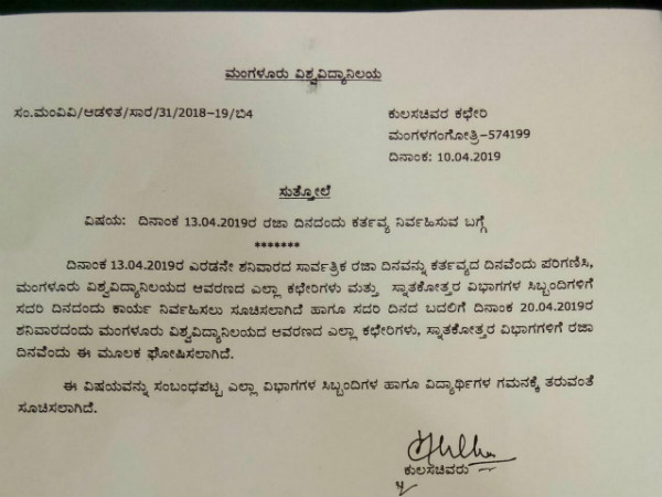 Mangaluru university cancelled its second Saturday holiday