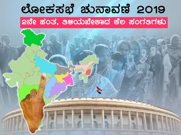 Ls Polls 2nd Phase Of Voting In 12 States 95 Constituencies Details In Infographic