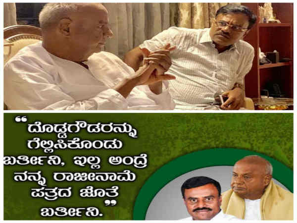 If Deve Gowda lost, will come with resignation letter: Gubbi JDS MLA S R Srinivas
