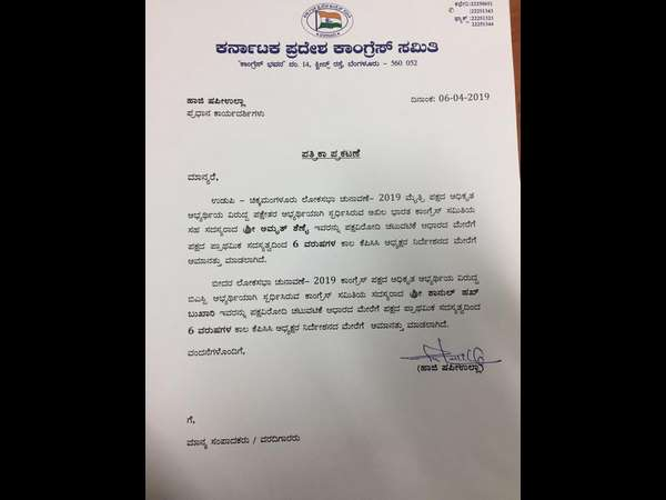 KPCC suspends two congress leaders for anti party works