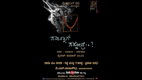 Suddennag Sathodre kannada play will be held on May 18th