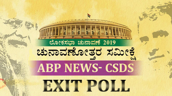 Lok Sabha exit poll results 2019 : ABP News- CSDS exit poll