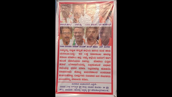 Banner movement against Sadananda Gowda and Veerappa moily