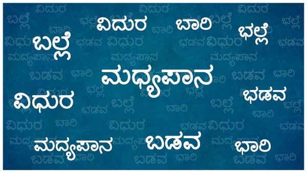 How correctly do you write in Kannada