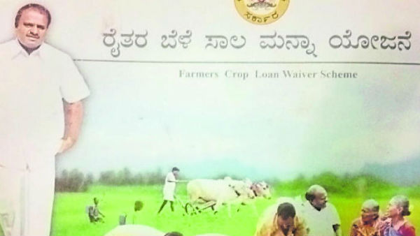 CM Kumarswamy wrote a letter to 40 lakhs farmers about loan relief