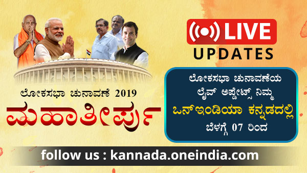 Lok Sabha Election Results 2019 : Live updates on Oneindia Kannada