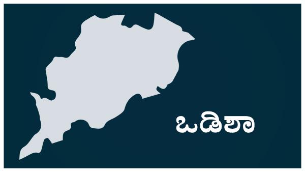 ಒಡಿಶಾ ರಾಜ್ಯ ವಿಧಾನಸಭೆ ಚುನಾವಣೆ ಫಲಿತಾಂಶ